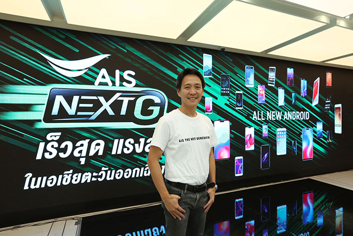 AIS NEXT G