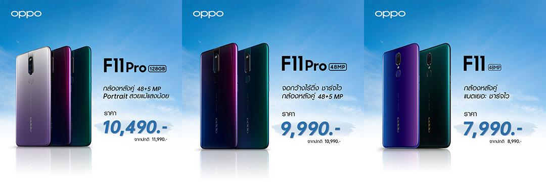 OPPO F11