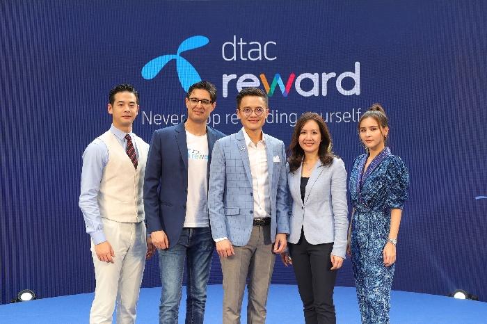 dtac reward